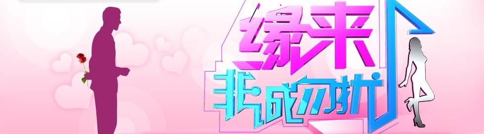 百合網 江蘇衛視 緣來非誠勿擾 報名網站